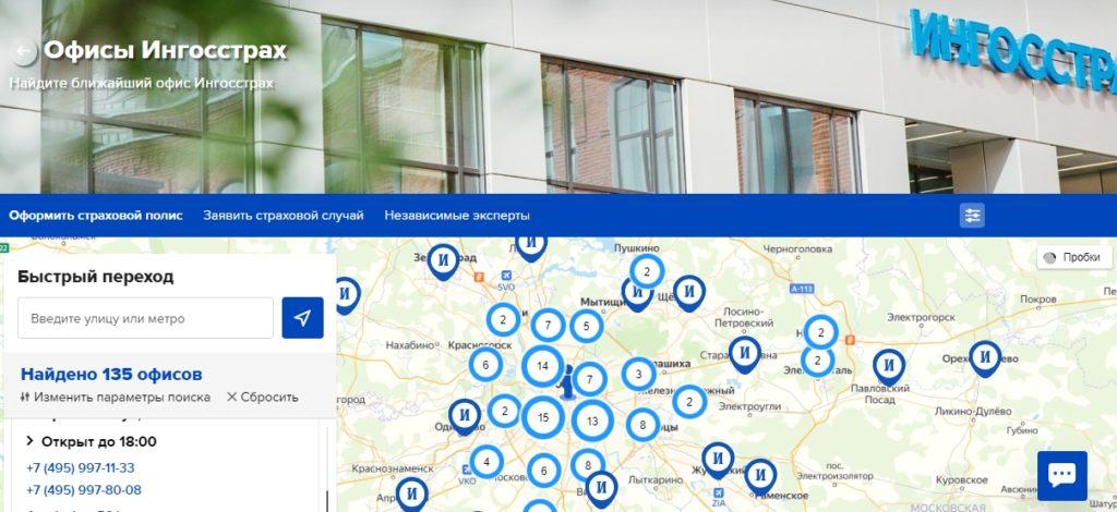 Ингосстрах карта офисов